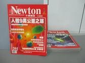 【書寶二手書T6/雜誌期刊_RBC】牛頓_201~207期間_共5本合售_人體9萬公里之旅等