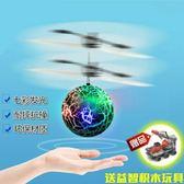 飛機感應飛行器充電會飛遙控直升飛機男孩兒童玩具生日禮物   麻吉鋪
