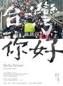 (二手書)台灣,你好:九○後寶島日常