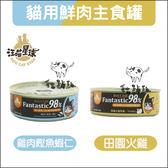 :貓點點寵舖:汪喵星球〔98%FANTASTIC,貓鮮肉主食罐,2種口味,85g〕1100元-一箱24罐賣場