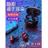 藍芽耳機隱形耳塞式無線運動開車蘋果藍芽耳機雙耳無線迷你頭戴式超長待機可接聽電話手機