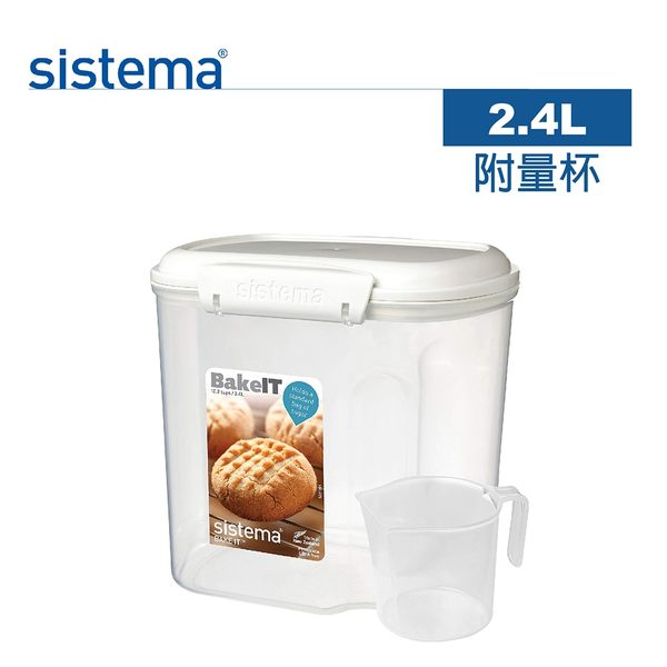 【sistema】紐西蘭進口烘焙扣式保鮮盒2.4L (附量杯)