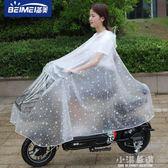 電動摩托車雨衣小電瓶車自行車透明雨披單人男女騎行么托加厚雨批『小淇嚴選』