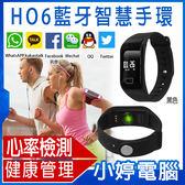 【24期零利率】全新 HO6藍牙智慧手環 健康檢測 整點檢測 記錄卡路里 運動步伐 來電提醒 遠端拍照