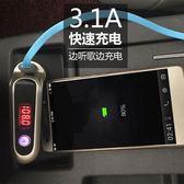 車載MP3藍芽播放器接收器免提電話汽車音樂u盤式點煙器充電器