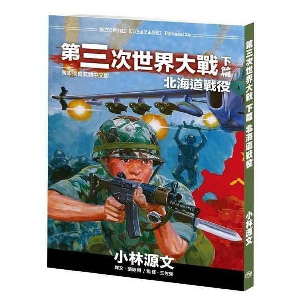 第三次世界大戰(下篇)北海道戰役(A4大開本)