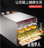 220V 烘干機 食品家用小型水果茶風干機食物蔬菜脫水機干果機 aj7409『紅袖伊人』