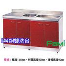 【fami】不鏽鋼廚具 分件式流理台 144CM 四門 雙槽洗台  歡迎來電洽詢 (運費另計)