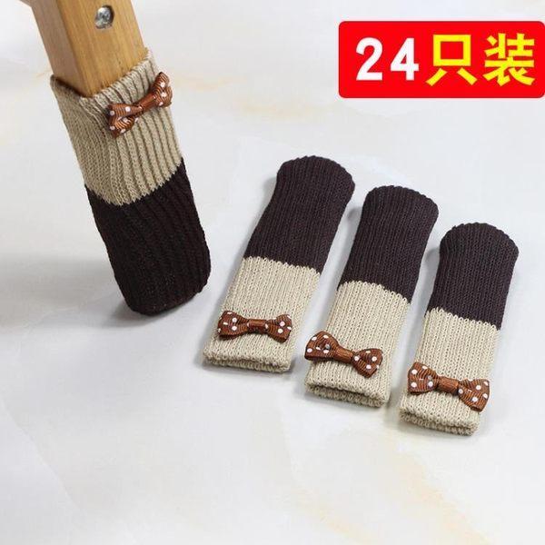 雙11購划算-椅子腳套凳子腿保護套雙層針織餐桌腿桌椅實木防磨墊靜音耐磨24只