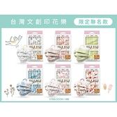 親親JIUJIU 成人醫用口罩(10入)印花樂美感生活系列 【小三美日】款式可選 MD雙鋼印