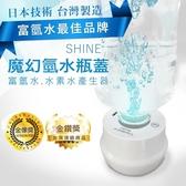 克洛浦水素水生成器 富氫水 隨身氫水機第三代30秒快速生成高濃度水素水【歐必買】