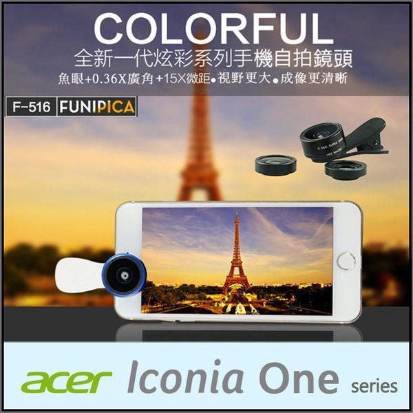 ★F-516 三合一手機鏡頭/180度魚眼+0.36X廣角+15X微距/拍照/Acer Iconia One 7 B1-750/One 8 B1-820