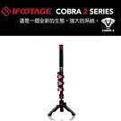 黑熊館 Ifootage Cobra2 C180 碳纖維單腳架套組 單腳架 登山杖 眼鏡蛇2代 碳纖維