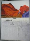 【書寶二手書T1/傳記_MFH】劇場追夢人??林璟如_徐開塵