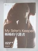 【書寶二手書T3/翻譯小說_IPI】姊姊的守護者_茱迪.皮考特