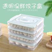 餃子盒 凍餃子盒凍餃子冰箱餛飩盒保鮮收納盒速凍水餃盒裝餃子的盒子家用IGO 鹿角巷