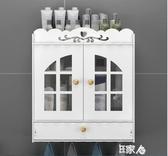 E家人 衛生間置物架浴室柜廁所洗手間洗漱台收納架壁掛吸壁式免打孔