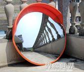 領域轉角鏡 室外廣角鏡80CM 道路反光鏡 轉彎鏡 防撞交通設施ATF 智聯世界