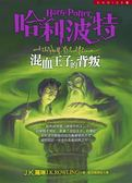 (二手書)哈利波特(6):混血王子的背叛