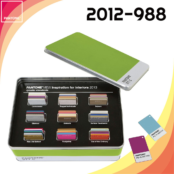 《PANTONE 》事內設計視覺靈感/塑料標準【PLASTICS opaque and transparent selector】2012-988