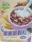 得意工坊~果麥脆穀粒(花青莓果)300公克/盒 ×2盒~特惠中~