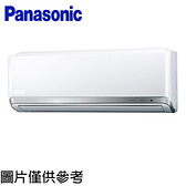 【Panasonic國際】3-5坪變頻冷專分離冷氣CU-RX22GCA2/CS-RX22GA2