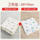 2條裝嬰兒浴巾純棉柔軟吸水紗布被子新生兒毛巾被夏寶寶兒童蓋毯 st1116『毛菇小象』