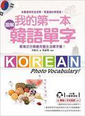 我的第一本圖解韓語單字【QR碼行動學習版】:實境式分類最完整生活單字書!