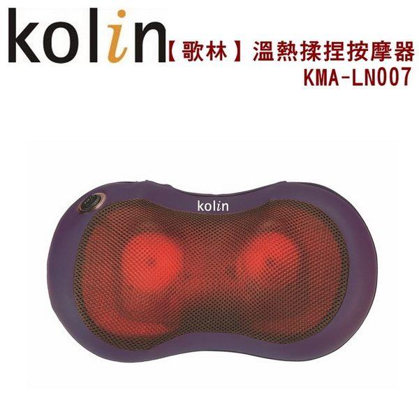 【歌林】溫熱揉捏按摩器KMA-LN007 保固免運-隆美家電