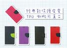 FEEL時尚 遠傳 WIZ T8168 經典款 側掀可立 保護皮套 保護 殼 皮套 平板 套 保護套