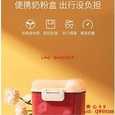 嬰兒奶粉盒便攜外出密封分裝大容量輔食儲存罐式防潮【齊心88】