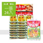【雙蝦牌】滷肉粉25g,24包/張