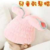 兒童乾髮帽-7倍強力吸水速乾雙面珊瑚絨乾髮帽73pp86[時尚巴黎]