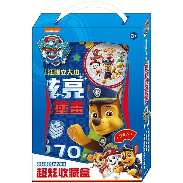 汪汪隊立大功 超炫收藏盒