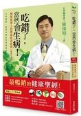 吃錯了,當然會生病!陳俊旭博士的健康飲食寶典(暢銷紀念版)