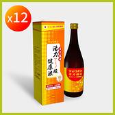 【SHINJI 信吉】活力膳補 胺基酸健康液 12罐