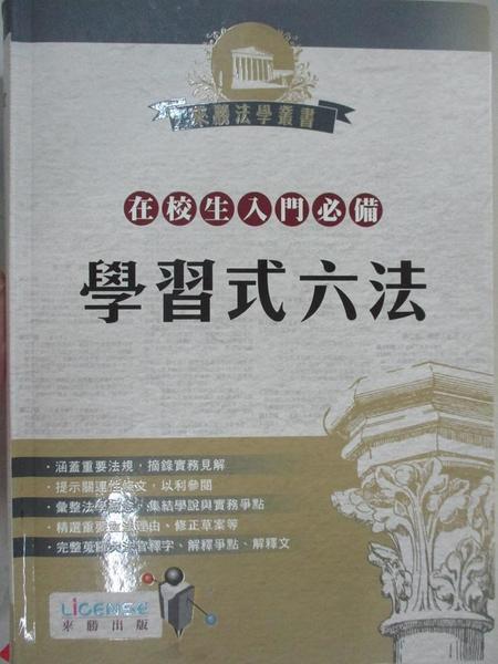 【書寶二手書T1/法律_BWA】學習式六法_來勝法學研究中心