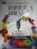 【書寶二手書T2/語言學習_QHS】歡樂英文詞彙Show1-ICRT Language Links_ICRT_附光碟