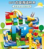 拼裝玩具積木拼裝玩具益智力大顆粒滑道3-6-7歲男女孩10 QG11129『Bad boy時尚』