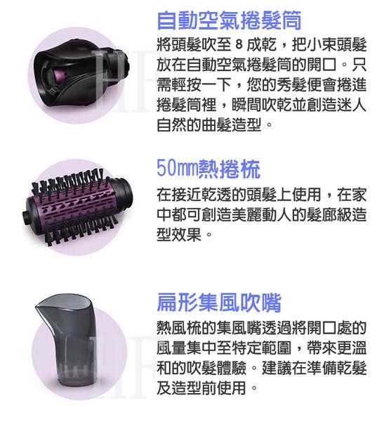 飛利浦自動空氣感捲髮造型梳 HP8668 ★免運費