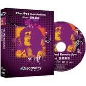 Discovery-iPod 音樂革命DVD