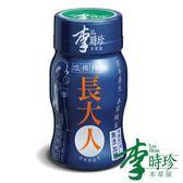 【李時珍】長大人本草精華飲品單瓶(男生)50ml-2020/08/24到期