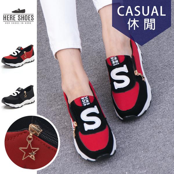 [Here Shoes] 韓國ulzzang人氣 S字母 拼色拉鍊運動鞋 休閒學生女鞋 2色─AWSNB-29