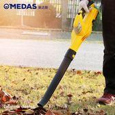 割草機 MEDAS美達斯 電動吹風機家用除塵吹灰塵吹機充電式吹樹葉無繩無線T