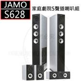 JAMO S628 HCS 五聲道喇叭