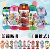 SKATER兒童水壺透明防撞防滑【吸管式】系列編號:PDSH5