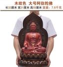 幸福居*阿彌陀佛釋迦牟尼佛藥師佛擺件佛像家居客廳電視櫃玄關家具裝飾品1(大號)