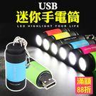 鑰匙圈 手電筒 超迷你 USB充電 應急手電筒 充電手電筒 緊急照明 鑰匙扣手電筒 顏色隨機(80-2726)