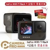 ◎相機專家◎促銷活動 送鋼化貼 現貨 GoPro HERO9 Black + 128G 套組 CHDHX-901 公司貨