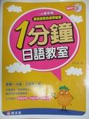 【書寶二手書T3/語言學習_ZHN】一分鐘日語教室-最新版(附MP3)_洪介貞